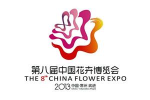 第八届常熟武进中国花博会项目