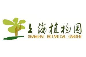 上海植物园收费亭项目
