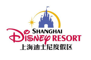 上海迪士尼度假区收费服务亭项目
