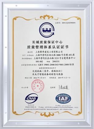 岗亭厂家质量认证体系证书