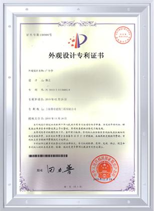 广告亭外观专利证书
