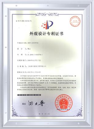 收费亭外观专利证书