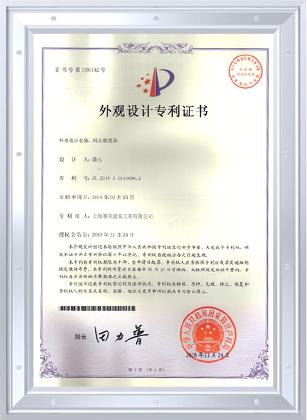 售货亭外观专利证书