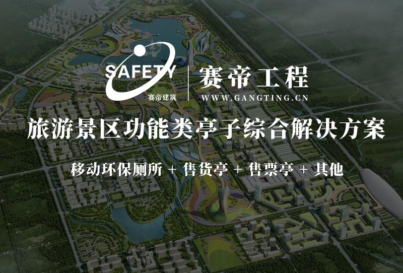 旅游景区环保厕所售货亭等综合解决方案