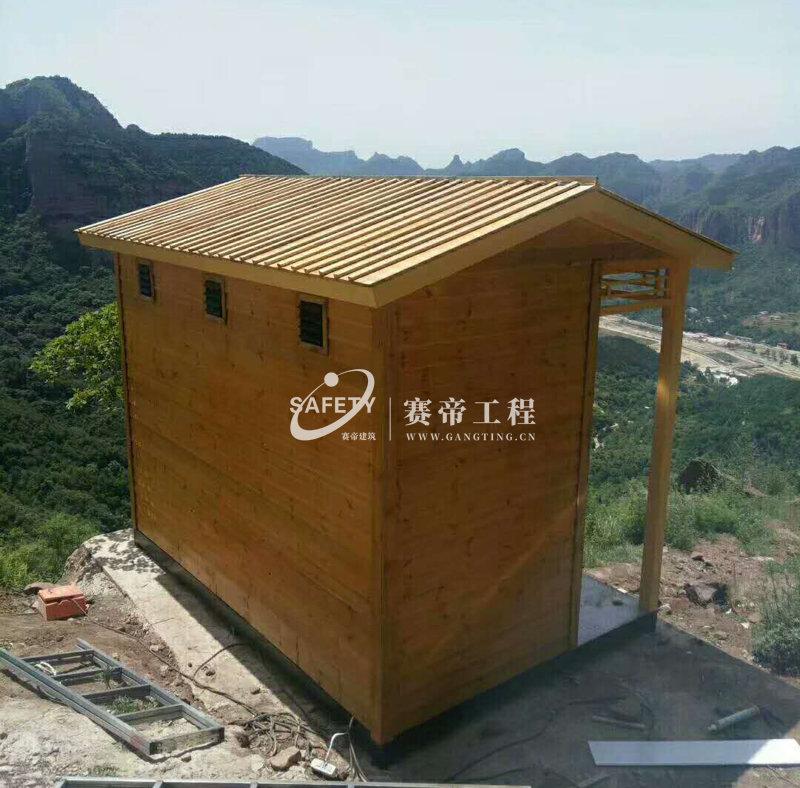 太行山景区防腐木环保厕